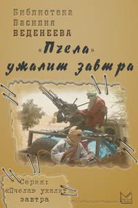 Купить книгу «Пчела» ужалит завтра, автора Василия Веденеева