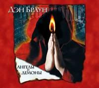 Купить книгу Ангелы и демоны, автора Дэна  Брауна