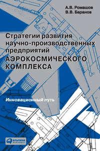 Стратегии развития научно-производственных предприятий аэрокосмического комплекса. Инновационный путь