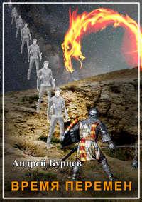 Купить книгу Время перемен, автора Андрея Бурцева