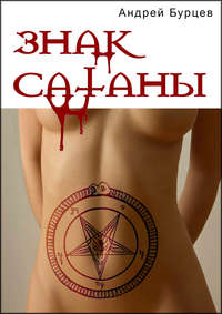 Купить книгу Знак Сатаны, автора Андрея Бурцева
