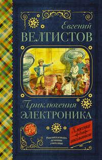 Книга Электроник – мальчик из чемодана