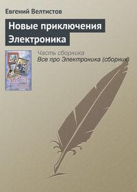 Купить книгу Новые приключения Электроника, автора Евгения Велтистова
