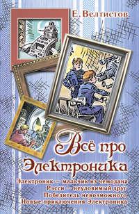 Купить книгу Всё про Электроника (сборник), автора Евгения Велтистова