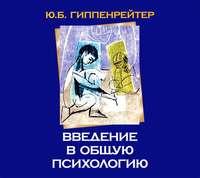 Купить книгу Введение в общую психологию, автора Юлии Гиппенрейтер