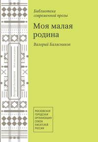 Купить книгу Моя малая родина (сборник), автора Валерия Балясникова