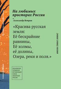 Купить книгу На любимых просторах России (сборник), автора Александра Ветрова