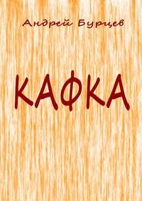 Купить книгу Кафка, автора Андрея Бурцева