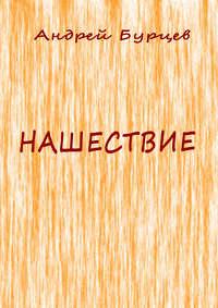 Купить книгу Нашествие, автора Андрея Бурцева