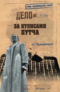 Книга За кулисами путча. Российские чекисты против развала органов КГБ в 1991 году - Автор Андрей Пржездомский