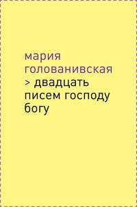 Купить книгу Двадцать писем Господу Богу, автора Марии Голованивской