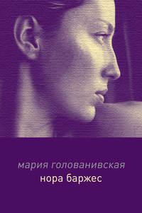 Купить книгу Нора Баржес, автора Марии Голованивской