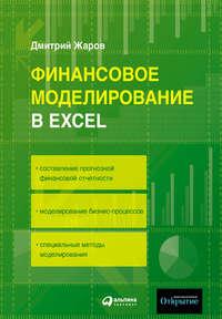 Купить книгу Финансовое моделирование в Excel, автора Дмитрия Жарова