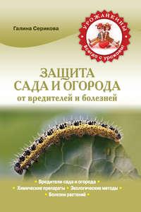 Книга Защита сада и огорода от вредителей и болезней - Автор Галина Серикова