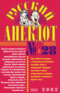 Русский анекдот № 28