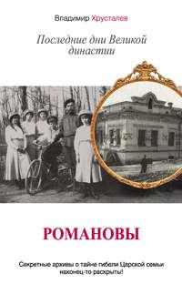 Купить книгу Романовы. Последние дни Великой династии, автора Владимира Хрусталева