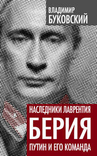 Купить книгу Наследники Лаврентия Берия. Путин и его команда, автора Владимира Буковского