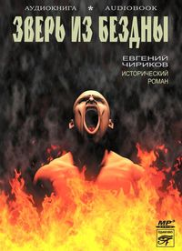 Купить книгу Зверь из бездны, автора Евгения Чирикова