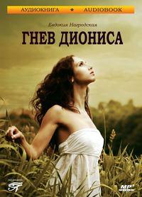 Купить книгу Гнев Диониса, автора Евдокии Нагродской