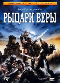 Купить книгу Рыцари веры, автора Веры Крыжановской-Рочестера