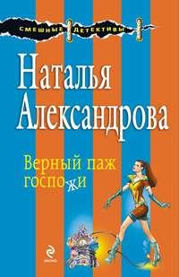 Книга Верный паж госпожи - Автор Наталья Александрова