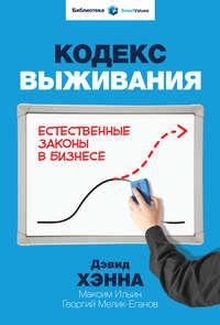 Купить книгу Кодекс выживания. Естественные законы в бизнесе, автора Максима Ильина