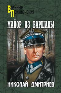 Купить книгу Майор из Варшавы, автора Николая Дмитриева