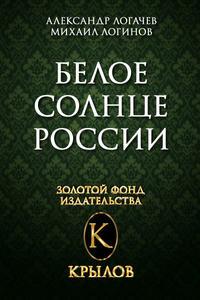 Книга Белое солнце России - Автор Михаил Логинов