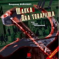 Купить книгу Шапка. Два товарища, автора Владимира Войновича