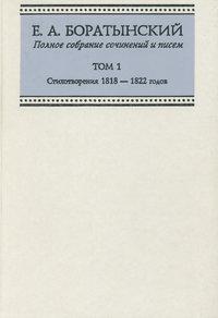 Купить книгу Полное собрание сочинений и писем. Том 1. Стихотворения 1818—1822 годов, автора Евгения Боратынского