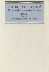 Купить книгу Полное собрание сочинений и писем. Том 2. Часть 1. Стихотворения 1823—1834 годов, автора Евгения Боратынского