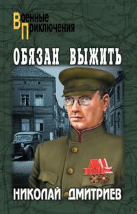 Купить книгу Обязан выжить (сборник), автора Николая Дмитриева