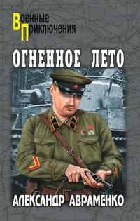 Купить книгу Огненное лето, автора Александра Авраменко