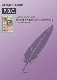 Купить книгу Р.В.С., автора Аркадия Гайдара