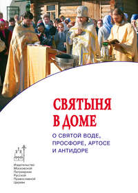 Купить книгу Cвятыня в доме: о святой воде, просфоре, артосе и антидоре, автора Епископа Серафима (Шарапова)