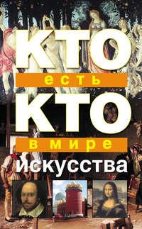 Купить книгу Кто есть кто в мире искусства, автора В. П. Ситникова