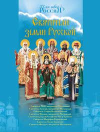 Купить книгу Святители земли Русской, автора Александра Ананичева