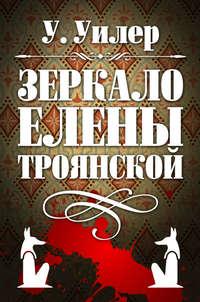 Купить книгу Зеркало Елены Троянской, автора У.  Уилера
