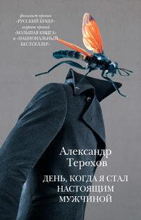 Книга День, когда я стал настоящим мужчиной (сборник) - Автор Александр Терехов
