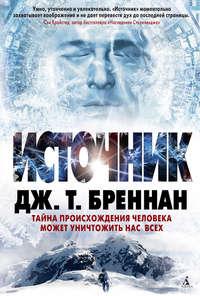 Купить книгу Источник, автора Дж. Бреннана