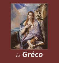 Купить книгу Le Gréco, автора