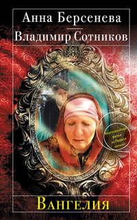 Купить книгу Вангелия, автора Анны Берсеневой
