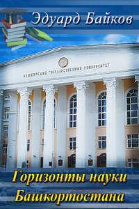Купить книгу Горизонты науки Башкортостана (сборник), автора Эдуарда Байкова