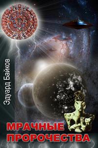 Купить книгу Мрачные пророчества, автора Эдуарда Байкова