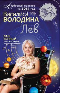 Купить книгу Лев. Любовный прогноз на 2014 год, автора Василисы Володиной