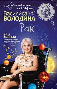 Купить книгу Рак. Любовный прогноз на 2014 год, автора Василисы Володиной