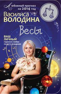 Купить книгу Весы. Любовный прогноз на 2014 год, автора Василисы Володиной