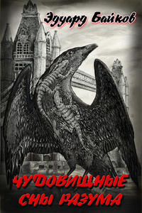 Купить книгу Чудовищные сны разума (сборник), автора Эдуарда Байкова
