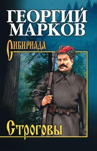 Книга Строговы - Автор Георгий Марков
