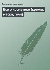 Купить книгу Все о косметике (кремы, маски, гели), автора Светланы Колосовой
